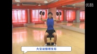 哑铃健身标准动作视频