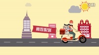 MG动画-时立派智能短物流宣传片