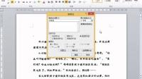 《10》office办公软件视频教程第三课word2010教程