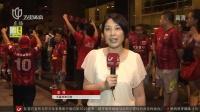 申花晋级足协杯四强 晚间体育新闻 20150820 高清版