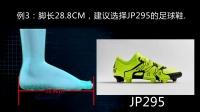 足球鞋如何选择尺码 《EZ装备小课堂》第23课