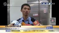 杭州:指责一男子地铁站内插队购票  13岁少年被打 上海早晨 150821