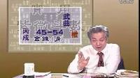 周信軫实用紫薇斗数03_标清