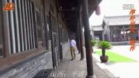 export山西平遥,乔家大院一日游_201508192002