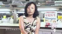 田新平:DK家庭医生