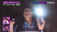 【人力字幕组】水トク!「世界の怖い夜!」2015.07.22