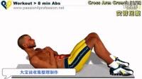 8分钟腹肌训练视频3集全