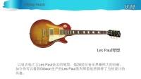 VikingMusic电吉他教室【第一课】选择一把适合自己的电吉他