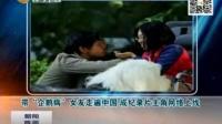 """辽宁卫视:带""""企鹅病""""女友走遍中国 遇见你第二季优酷上线 2015.8.25第一时间"""