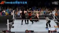 【坏叔叔出品】【WWE2K15】庆祝1000粉丝特别节目秀片花