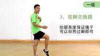 全国跳绳大众等级锻炼教程一级