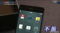 锤子科技:坚果手机日本上市-东京电视台报道