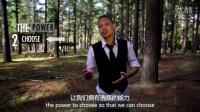 【旅程】3-看我们怎么选 We Have a Choice 中英字幕