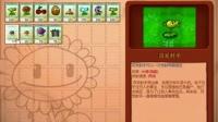 Plants vs. Zombies植物大战僵尸【第一代】jjj的生存之旅【2】