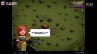 《部落冲突》:1、击败绿色的小怪物——果盘游戏