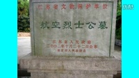 南京航天烈士公园
