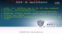 SEO视频教程 初级01课:seo必备基础知识