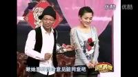 宋小宝海燕2015最新小品《相亲4》