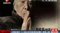 大型纪录片《二战女兵刘桂英的故事》即将上映 超级新闻场 150902