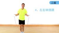 全国跳绳大众等级锻炼教程二级
