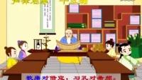 幼学声律启蒙11-20集_标清