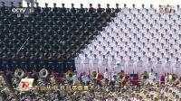 抗战胜利70周年阅兵20150903军乐团、合唱团奏唱歌曲