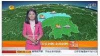 湖南新闻联播]湖南天气预报2826543016