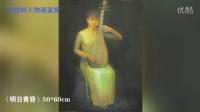北京粉画研究会会长李铁树粉画艺术鉴赏——人物篇