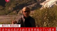 奥巴马参与录制真人秀《荒野求生》 东方大头条 150904