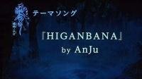 《零 濡鸦之巫女》主题曲《Higanbana(彼岸花)》完整版-AnJu