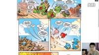 《哲爷和成哥出品》愤怒的小鸟:变形金刚漫画第一卷