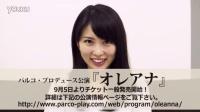 志田未来 舞台「オレアナ」出演コメント