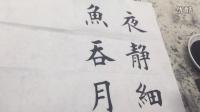 田英章老师书写:夜静细观云吞月,晨起爱听鸟谈天