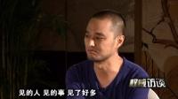 《权威访谈》冯唐:成名要赶晚(全片)