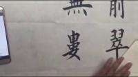 田英章老师书写:门前翠影花无数。。。。