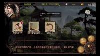 【手游团】《金庸群侠传X》飞雪连天射白鹿,笑书神侠倚碧鸳 02