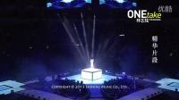 林志炫ONEtake世界巡回演唱会