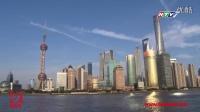 越南电视台旅游节目 发现中国 上海篇