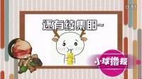 【小球撸报】第三期 无耐老公大战儿时偶像  WE再掀电竞撕逼狂潮