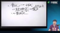 考研中医综合基础精讲名师基础班(张凤瑞)01