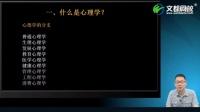 考研心理学基础精讲名师基础班(凉音)02