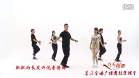 乌兰图雅《阿尔山的姑娘》广场舞教学(王广成编舞)