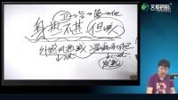 考研中医综合基础精讲名师基础班(张凤瑞)02