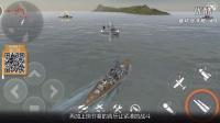 手游全攻略《炮艇战:3D战舰》巨舰大炮才是男人的浪漫