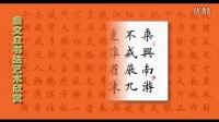 袁文立书法艺术1