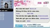 4 越南语入门 问候 告辞