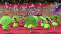 伞舞<江南梦>乐平市浯口镇桃园幼儿园2015庆六一文艺汇演