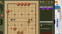 象棋一哥9月10日直播视频第二部分