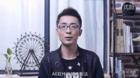 【邢帅教育】AE系统班宣传片