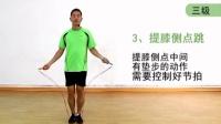 全国跳绳大众等级锻炼教程三级